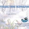 Презентация к занятию «Путешествие кораблика»