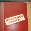 Оформление красной книги.