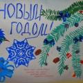 Лучшая Новогодняя открытка-2012