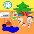 Кирилл Авдеенко «Таракан Тимоша и Новый Год»