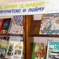 Мы— будущие читатели! Экскурсия детей в библиотеку