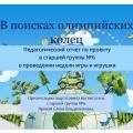 Педагогический отчет о краткосрочном проекте «В поисках олимпийских колец» («Неделя игры и игрушек»)