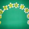 Дидактическое пособие по ФЭМП у детей дошкольного возраста «Собери ромашки»