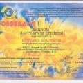 Моя воспитанница— лауреат III степени в конкурсе «Русь талантами богата».
