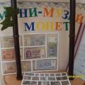 Мини-музей монет!
