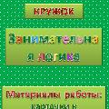 Материалы работы: карточки к игре «Закрой только фрукты» по теме «Фрукты. Сад»