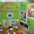 Участие на краевом форуме педагогов дошкольного образования Кубани