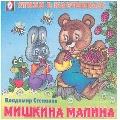 Презентация для детей «Мишкина Малина»
