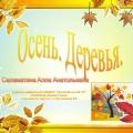 Презентация к занятию «Осень. Деревья»