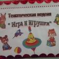 В детском саду прошла неделя «Игра и игрушка»
