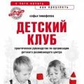 Книги «Детский клуб: с чего начать, как преуспеть» и «Прибыльный детский клуб»