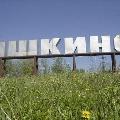 Мой поселок— Яшкино