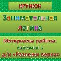 Материалы работы: карточки к игре «Разложи верно» по теме «Овощи. Огород»