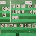 Дидактическое пособие «Домик для букв», облегчающее запоминание написания печатных букв.