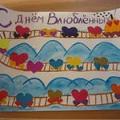Коллективная работа детей ко Дню Святого Валентина