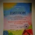 Участие во всероссийском конкурсе «Кто таков? Я из сказок и стихов»
