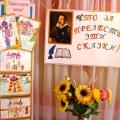 Литературный праздник по сказкам А. С. Пушкина «Что за прелесть эти сказки!»