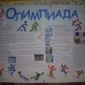 Газета «Олимпиада»