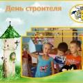 Отмечаем День строителя в детском саду
