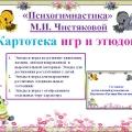 Картотека игр и этюдов «Психогимнастика» М. И. Чистяковой