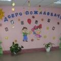 Оформление холла детского сада, музыкального зала, раздевальной комнаты.
