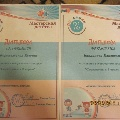 Наши успехи в конкурсах