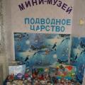 Мини-музей «Подводное царство»