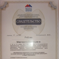 Моя награда— свидетельство о прохождении курсов повышения квалификации