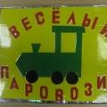 Дидактическая игра для детей старшего дошкольного возраста «Веселый паровозик» по обучению грамоте