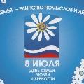 Сегодня 8 июля, вся Россия отмечает День семьи, любви и верности.