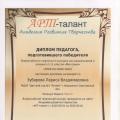 Мой воспитанник занял 1 место на Всероссийском конкурсе Академии Развития творчества «АРТ-Талант».