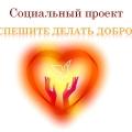 Социальный проект «Спешите делать добро»