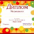 Дипломы за конкурс «Дары осени»