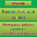 Материалы работы: карточки к игре «Договори фразу» по теме «Овощи. Огород»