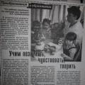 Моя первая публикация в газете «Петровские вести»