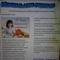 Газета для дошкольников и их родителей. Работа с родителями.