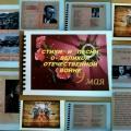 Проект «Победоносный май!»