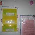 Информационный проект «Родительская почта»