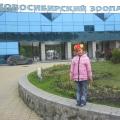 Экскурсия в Новосибирский зоопарк