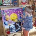 «Рождение Земли в солнечной системе» (конспект занятия)