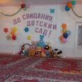 «До свиданья, детский сад!» Выпускной 2013 г.