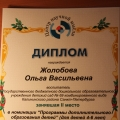 УРА!!! Я победитель Международного конкурса «Профессионалы»