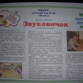 Логопедическая газета «Звуковичок»