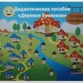 Дидактическое пособие «Деревня Буквиков»