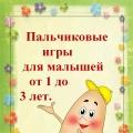 Пальчиковые игры для малышей от 1 до 3 лет.