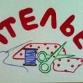 Дидактическая игра по типу пазлов «Ателье» (для детей старшего дошкольного возраста)