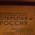 «Наши первые достижения!»— выступление детей на ХI Международном конкурсе-фестивале «Открытая Россия» в г. Ростове-на-Дону