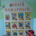 «Оформление уголка по пожарной безопасности в детском саду» (для родителей и детей группы)