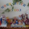 «Мини-музей кукол»