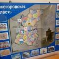 Дидактическая игра по краеведению «Нижегородская область»